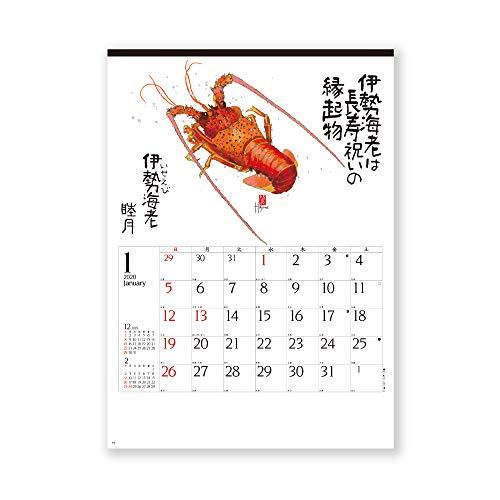 JAPANESE CALENDAR New Japan Calendar 2020 Calendar Wall Hanging Fish Color Tokiki Okamoto Kaoru NK107