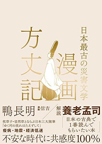 漫画方丈記日本最古の災害文学