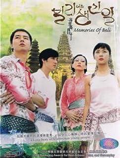 Amazon Com Memories Of Bali Something Happened In Bali Korean