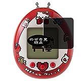 VacFun Anti Espia Protector de Pantalla, compatible con Tamagotchi Hello Kitty, Screen Protector Filtro de Privacidad Protectora(Not Cristal Templado) NEW Version