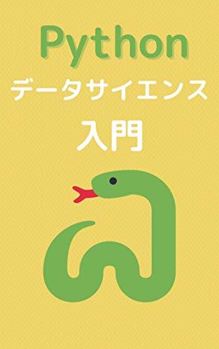 Python データサイエンス入門: ゆっくりと理解していこう!!