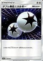 ポケモンカードゲーム SMM スターターセット TAG TEAM GX ダブル無色エネルギー | ポケカ シングルカード 無 特殊エネルギー