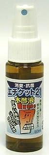 健カンパニー エチケット21 木酢液 50ml 200016