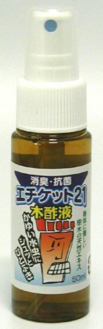 崩壊絡まるシェード健カンパニー エチケット21 木酢液 50ml 200016