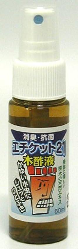 八百屋ルート不透明な健カンパニー エチケット21 木酢液 50ml 200016