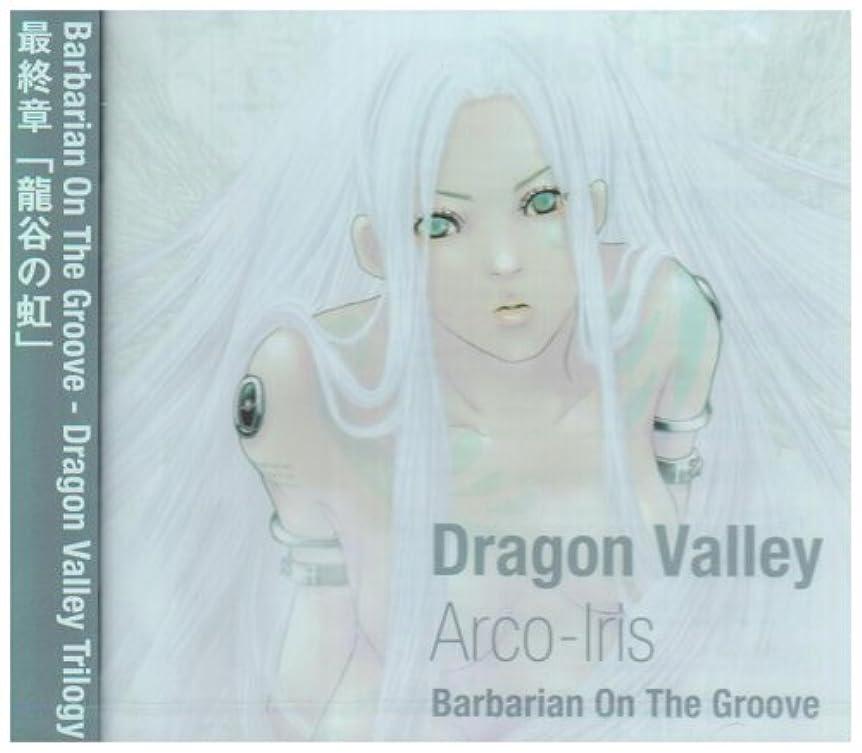 ラッチミルエスカレーターDragon Valley -Arco-Iris- <龍谷の虹>