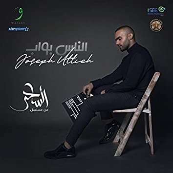 El Nass Bwab (Music from the Al Saher TV Series)