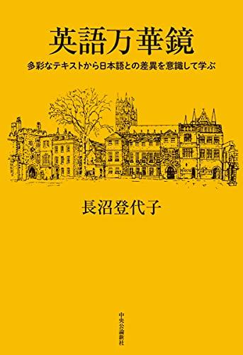 英語万華鏡-多彩なテキストから日本語との差異を意識して学ぶ (単行本)