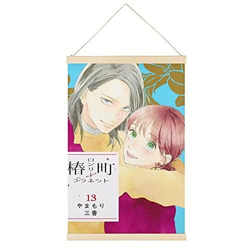 WLLSF Tsubaki-chou Lonely Planet Anime Poster di cartoni animati Poster decorativo su tela da parete per soggiorno, camera da letto, 50,8 x 76,2 cm