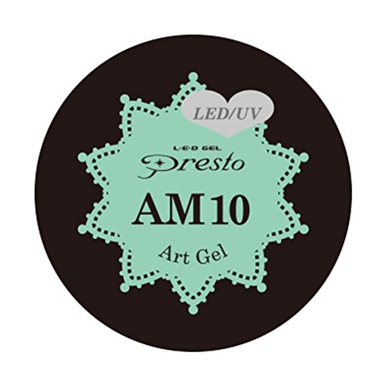 矢じりおじいちゃん音声Presto アートジェル ミニ AM10 2g UV/LED対応