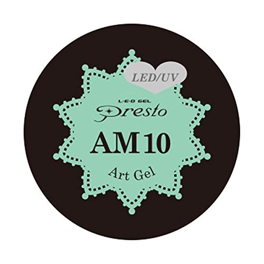 磁気騒乱呼吸するPresto アートジェル ミニ AM10 2g UV/LED対応