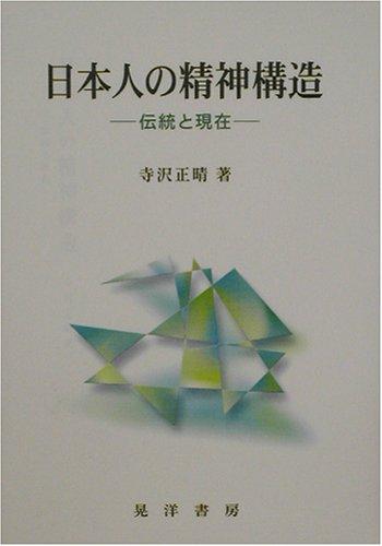 日本人の精神構造―伝統と現在