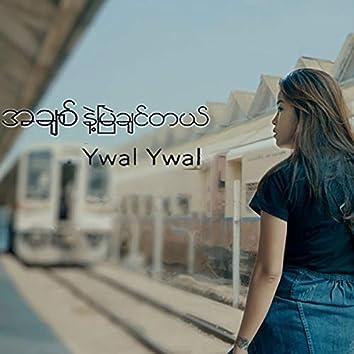 A Chit Nae Myal Chin Tal