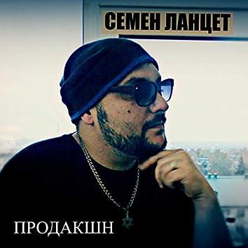 Семен Ланцет-Продакшн