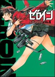 ゼロイン(4) (カドカワコミックスドラゴンJr)