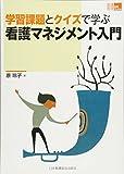 学習課題とクイズで学ぶ看護マネジメント入門(「看護管理」実践Guide) (看護管理実践guide)