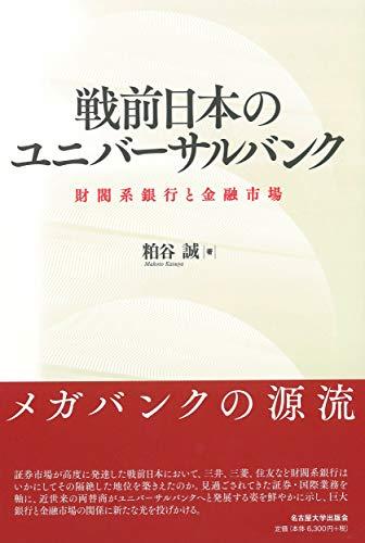 戦前日本のユニバーサルバンク―財閥系銀行と金融市場―