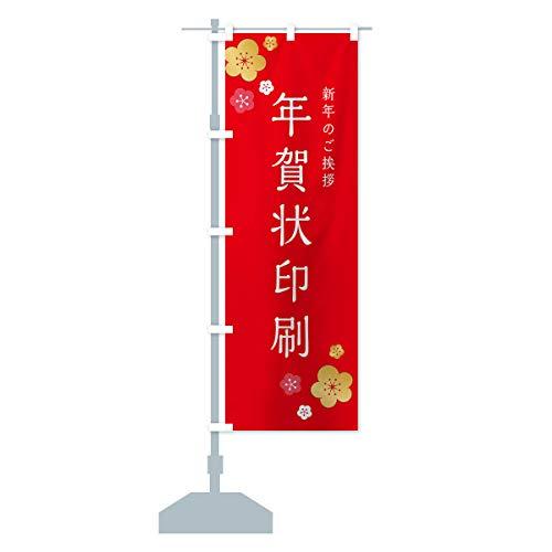 年賀状印刷 のぼり旗 サイズ選べます(ジャンボ90x270cm 左チチ)