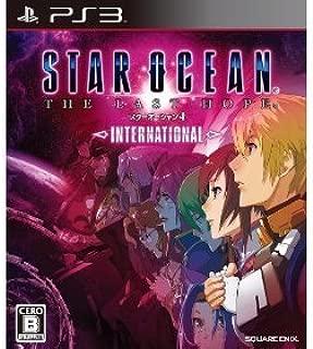 PS3 スターオーシャン4 ザ ラスト ホープ インターナショナル  (特典 スターオーシャンイラスト集付き)