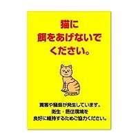 【お願い/看板】 猫に餌をあげないで 禁止 長期利用可能 01 (A3サイズ)