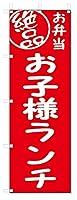 のぼり旗 絶品 弁当 お子様ランチ(W600×H1800)