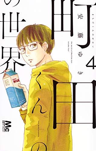 町田くんの世界 4 (マーガレットコミックス)