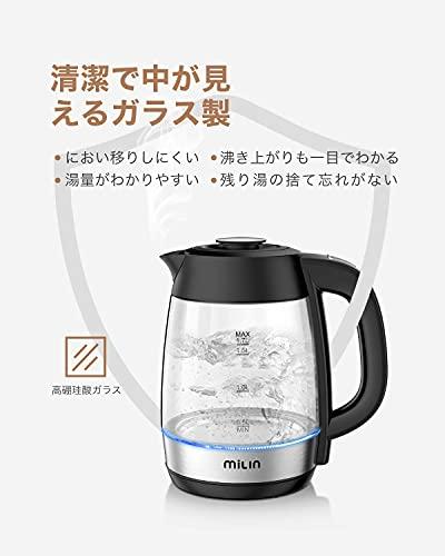 Milin 電気ケトル 温度調節機能付きケトル 急速沸騰ケトル 1.7L大容量 ガラスケトル 保温機能付き コンパクト ブラック&透明色