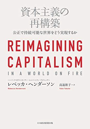 資本主義の再構築 公正で持続可能な世界をどう実現するか (日本経済新聞出版)
