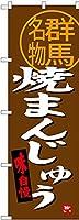 のぼり旗 焼まんじゅう 群馬名物 SNB-3956 (受注生産)