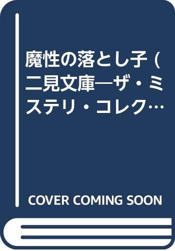魔性の落とし子 (二見文庫―ザ・ミステリ・コレクション)