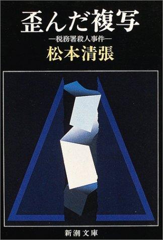 歪んだ複写—税務署殺人事件 (新潮文庫)