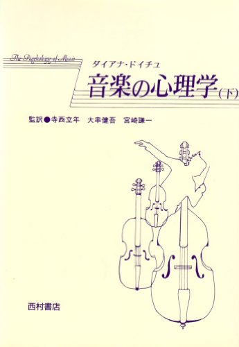 音楽の心理学〈下〉