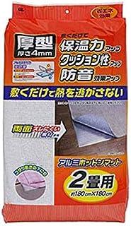 厚型アルミホットンマット 2畳用