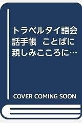 トラベルタイ語会話手帳 ことばに親しみこころに触れ合う旅 CD CD