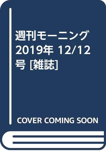 週刊モーニング 2019年 12/12 号 [雑誌]