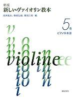 新版 新しいヴァイオリン教本 5巻 ピアノ伴奏譜