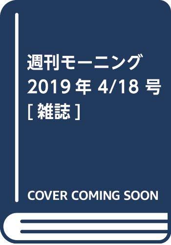 週刊モーニング 2019年 4/18 号 [雑誌]