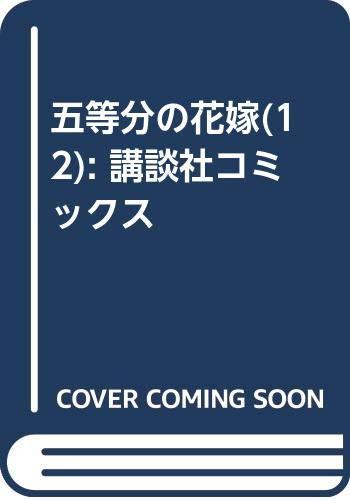 五等分の花嫁(12) (講談社コミックス)