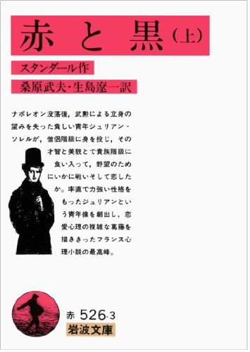 赤と黒〈上〉 (岩波文庫)の詳細を見る