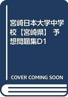 宮崎日本大学中学校【宮崎県】 予想問題集D1