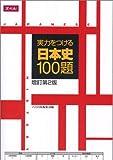 実力をつける日本史100題 増訂第2版