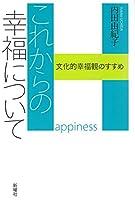 これからの幸福について―文化的幸福観のすすめ