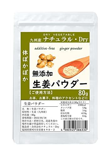 無添加しょうがパウダー 九州産 80g入り お料理 出汁 お味噌汁
