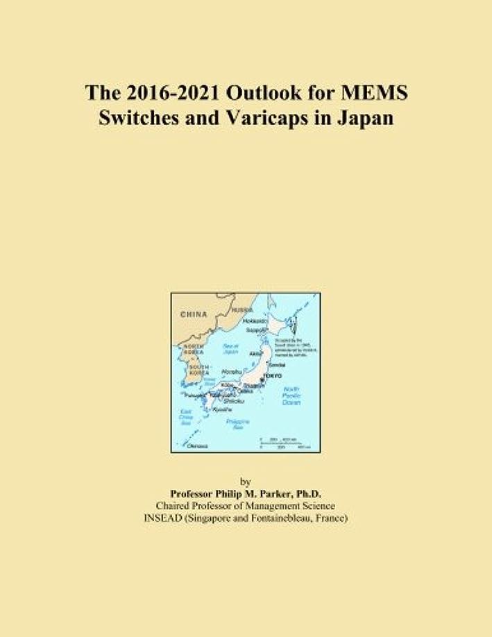 答え全国パウダーThe 2016-2021 Outlook for MEMS Switches and Varicaps in Japan