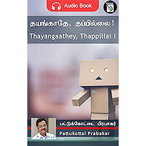 Thayangathey Thappillai cover art