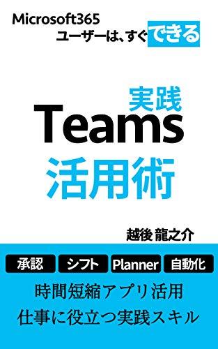 実践Teams活用術: 時間短縮アプリ活用 仕事に役立つ実践スキル