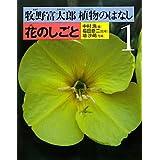 牧野富太郎植物のはなし〈1〉花のしごと