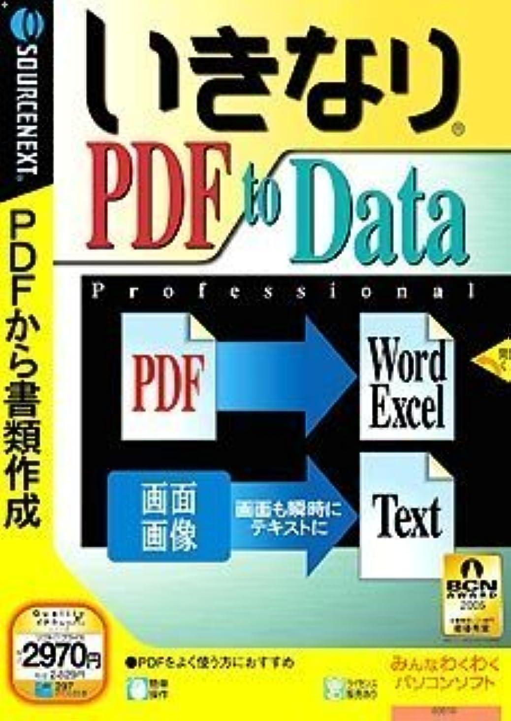 楽しむストレスなかなかいきなりPDF to Data Professional (説明扉付きスリムパッケージ版)