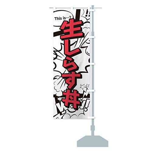 生しらす丼 のぼり旗 サイズ選べます(スリム45x180cm 右チチ)