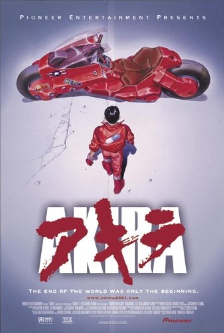 安らぎ出版リマークAkira 2001 Poster Re-Release (68cm x 101,5cm)